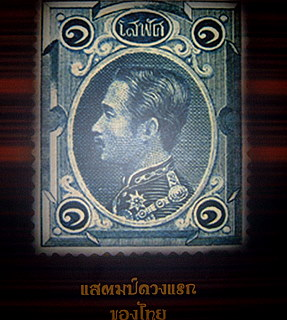 Postage Stamp History: old stamps first thai stamp